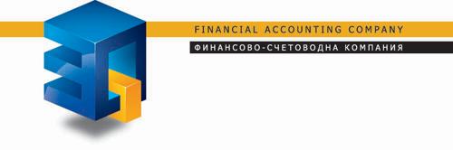 3КЮ ЕООД  Финансово – счетоводна компания